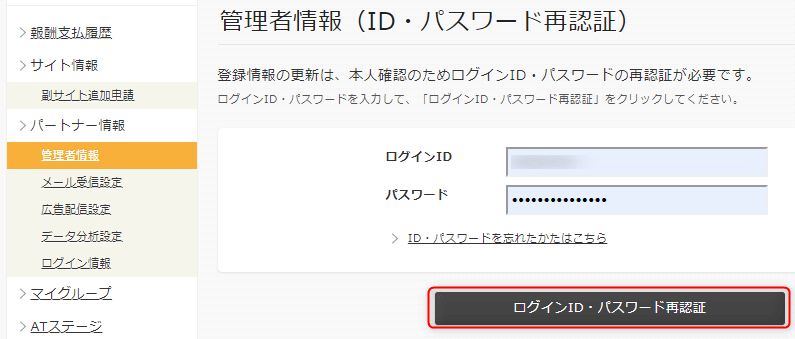 accesstrade_initial_setting14