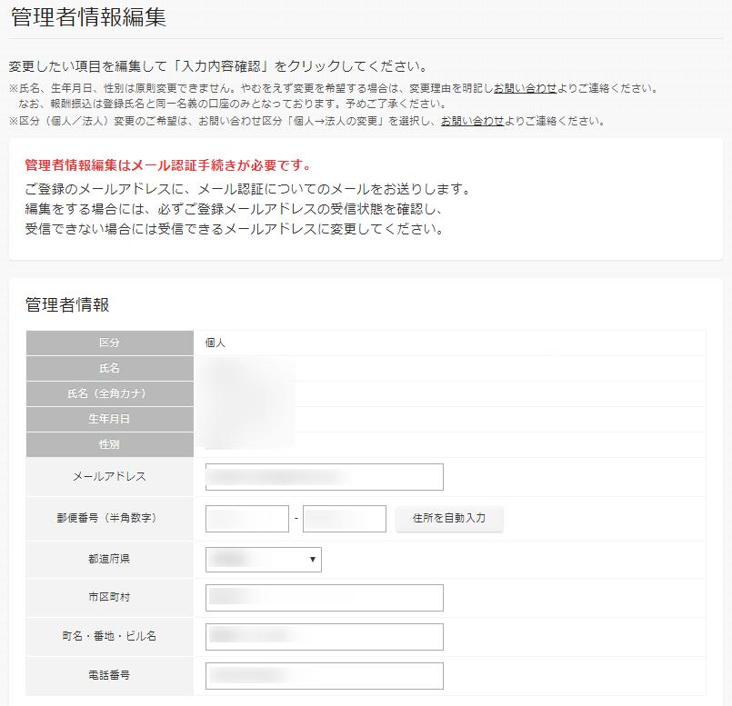 accesstrade_initial_setting15