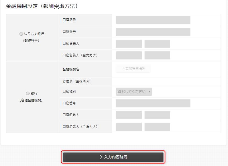 accesstrade_initial_setting16