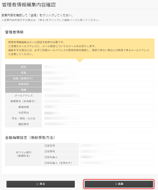 accesstrade_initial_setting17