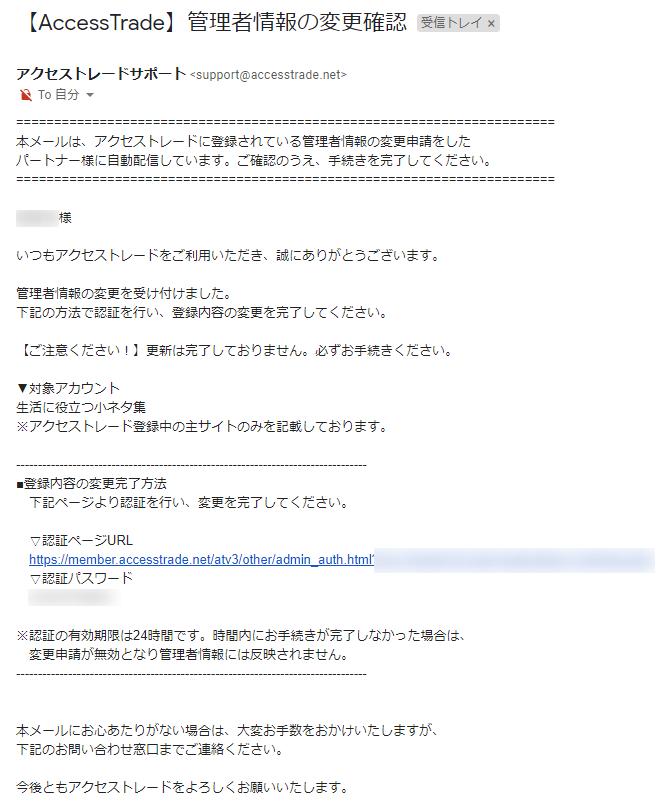 accesstrade_initial_setting19