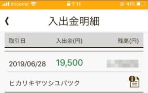 broad_hikari_netnavi_cash_back08
