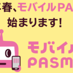 pasmo_mobile_android_start03