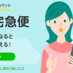 kuronekoyamato_line_cooperation00