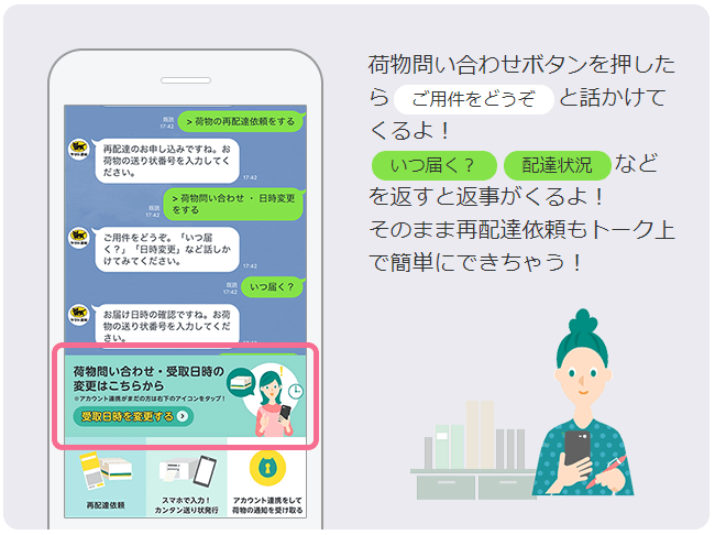 kuronekoyamato_line_cooperation01