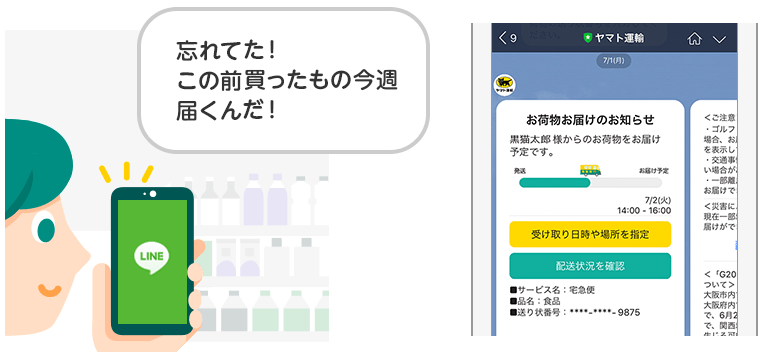 kuronekoyamato_line_cooperation02