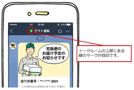 kuronekoyamato_line_cooperation05