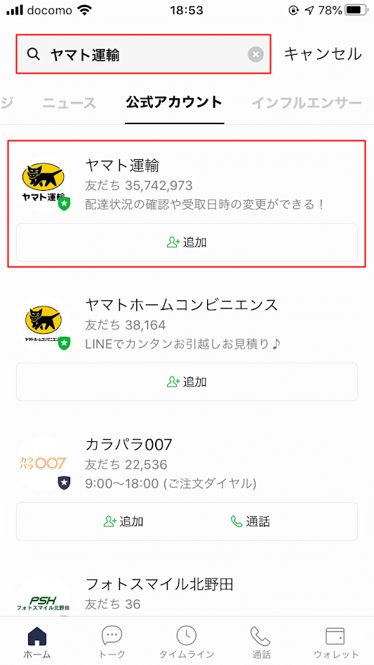 kuronekoyamato_line_cooperation06