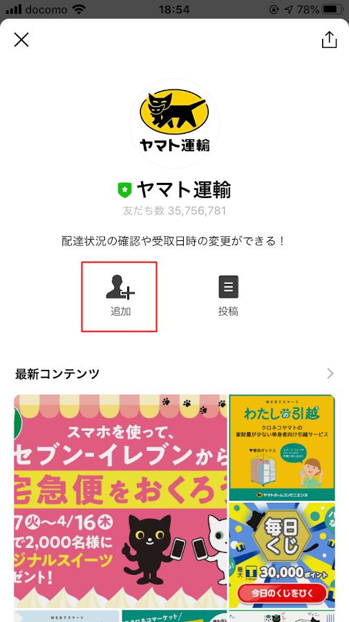 kuronekoyamato_line_cooperation07