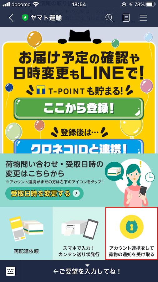 kuronekoyamato_line_cooperation08