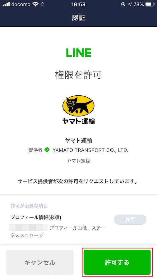 kuronekoyamato_line_cooperation10