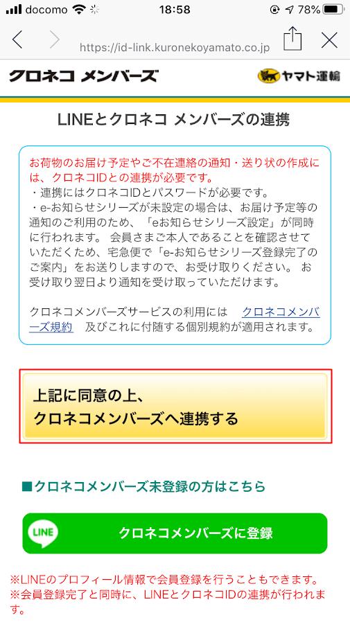 kuronekoyamato_line_cooperation11