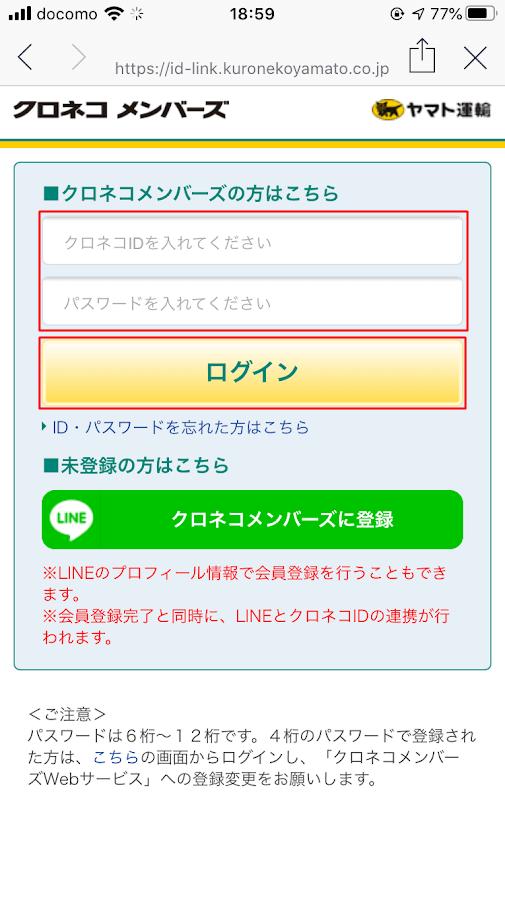 kuronekoyamato_line_cooperation12