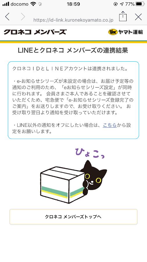 kuronekoyamato_line_cooperation13