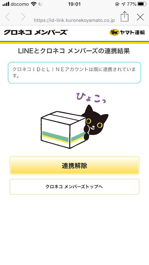 kuronekoyamato_line_cooperation14