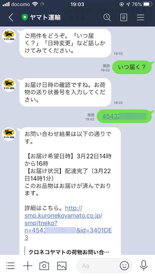 kuronekoyamato_line_cooperation15
