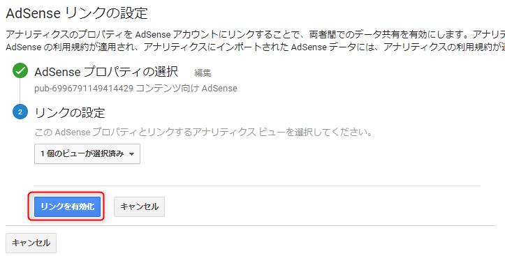adsense_analytics_link09