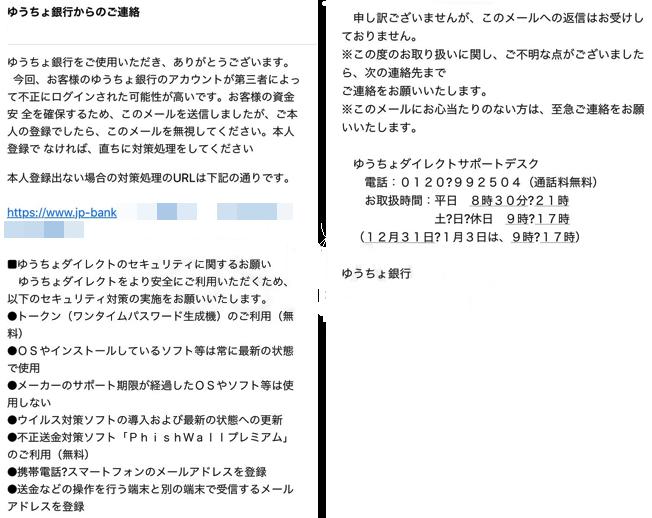 etc_phishing_mail4_01