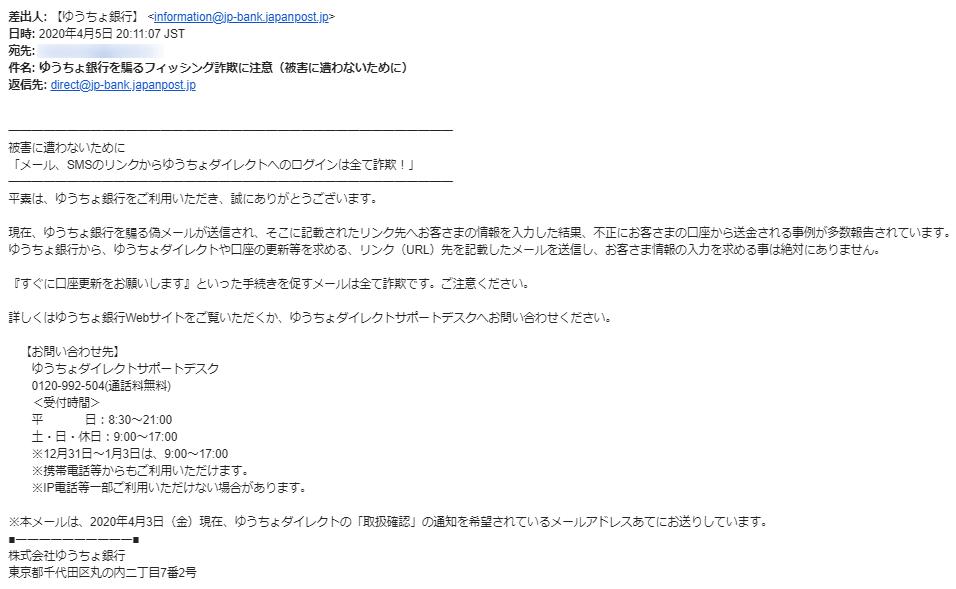 etc_phishing_mail4_02
