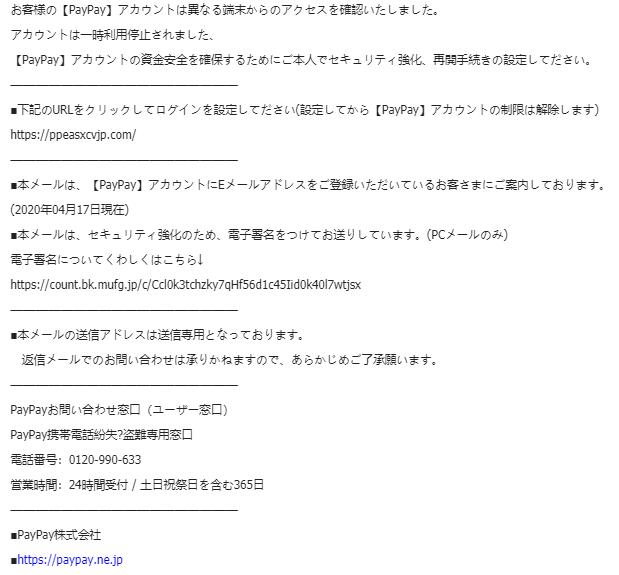 etc_phishing_mail6_01