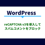 wordpress-recaptcha01