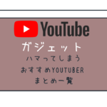 youtuber_gadget