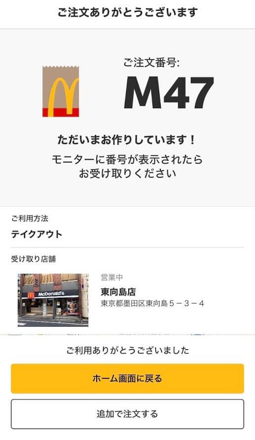 mcdonalds-mobileorder03
