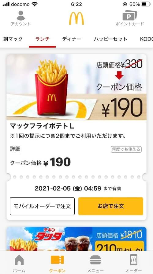 mcdonalds-mobileorder05